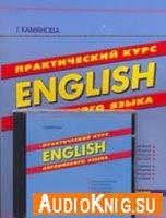 самоучитель английского языка практический курс mp3 аудио скачать