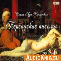 Персидские письма (аудиокнига)