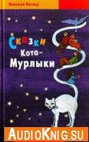 Сказки Кота-Мурлыки. Выпуски 1, 2 (аудиокнига)