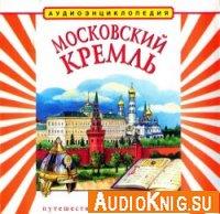 """Аудиоэнциклопедия """"Московский кремль"""" (аудиокнига)"""