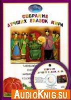 Собрание лучших сказок мира (аудиокнига 16 дисков)