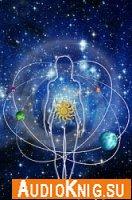 Основы хорарной астрологии (Аудиокнига)