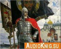 За землю русскую. Век XIII (аудиокнига)