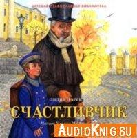 Счастливчик (аудиокнига)