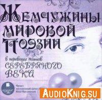 Жемчужины мировой поэзии в переводах поэтов Серебряного века (аудиокнига)