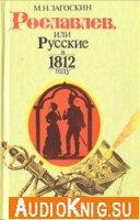 Рославлев, или Русские в 1812 году (аудиокнига)