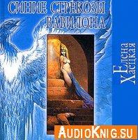 Елена Хаецкая - Вавилонские хроники. Сентиментальная прогулка (аудиокнига)