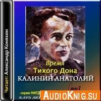 Время Тихого Дона (аудиокнига)