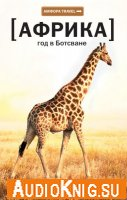 Уилл Рэндалл - Африка. Год в Ботсване (аудиокнига)