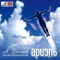 Александр Беляев - Ариэль (аудиокнига)