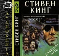 Стивен Кинг - Длинный путь (аудиокнига)