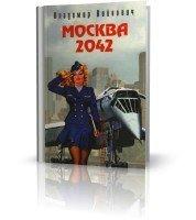 Владимир Войнович - Москва 2042 (аудиокнига)