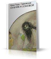 Рауш-Тарковская Ирма | Мальчик и Домовой. Аудиоспектакль