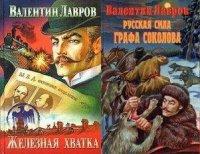 Сыщик Граф Соколов - Валентин Лавров (цикл аудиокниг)