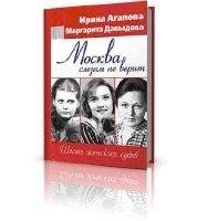 Москва слезам не верит. Шесть женских судеб (аудиокнига)