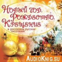 Новый год, Рождество, Крещение в рассказах русских писателей (аудиокнига)