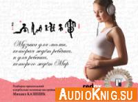 Музыка для мамы, которая ждет ребенка и для ребенка, которого ждет мир