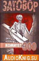 Комитет 300. Тайны мирового правительства (аудиокнига)