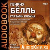 Генрих Белль. Глазами клоуна (Аудиоспектакль)