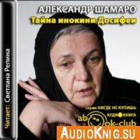 Тайна инокини Досифеи (аудиокнига)