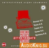 Классика русского детективного рассказа (аудиокнига)