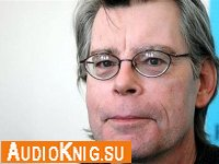 Стивен Кинг - Сборник фантастики, ужасов, мистики, триллера (аудиокнига)