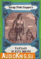 Берроуз Эдгар Райс. Тарзан и его звери (Аудиокнига)
