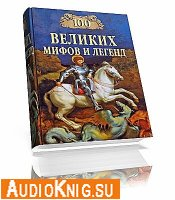 Муравьёва Татьяна - 100 великих мифов и легенд (Аудиокнига)