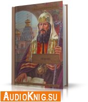 Бахревский Владислав. Никон (аудиокнига)