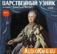 Царственный узник (аудиокнига)