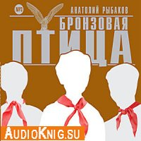 Рыбаков Анатолий - Бронзовая птица (аудиокнига)