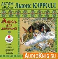"""""""Алиса"""" для малышей (аудиокнига)"""