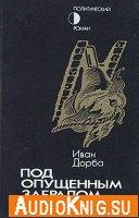 Иван Дорба - Под опущенным забралом (серия аудиокниг)