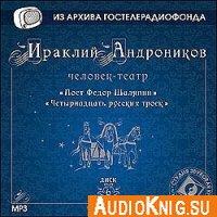 Поет Фёдор Шаляпин. Четырнадцать русских троек