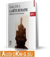 Эмиль Золя/Emile Zola. Человек-зверь/La bete humaine (аудиокнига_FR)