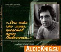 Михаил Ходанов - Мне есть что спеть, представ перед Всевышним... (аудиоспектакль)