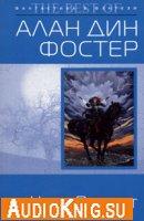 Фостер Алан Дин - Час ворот (аудиокнига)