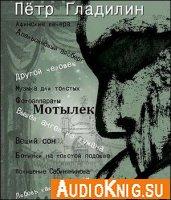 Петр Гладилин - Мотылек (Аудиоспектакль)