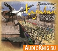 Сборник сказок Караван (аудиоспектакль)