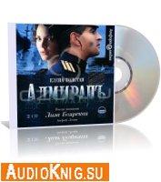 Елена Толстая - Адмиралъ (аудиокнига)