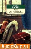 Павич Милорад - Ящик для письменных принадлежностей (аудиокнига)