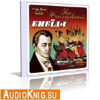 Котляревский Иван - Энеида / Енеїда (Аудиокнига)