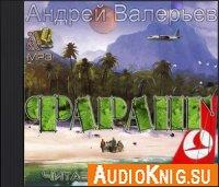 Андрей Валерьев - Фаранг (серия аудиокниг)