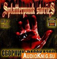 Шокирующие истории. Splatterpunk stories (аудиокнига)