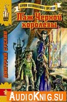 Дмитрий Суслин - Паж Черной Королевы (аудиокнига)
