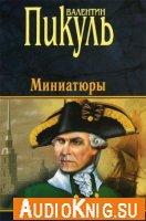 Валентин Пикуль - Исторические миниатюры (аудиокнига)
