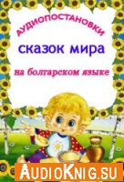 Аудиопостановки сказок мира на болгарском языке