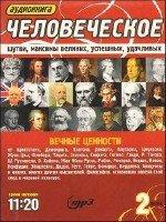 Сергей Киприянов - Человеческое (диск первый) (аудиокнига)