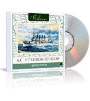 А.С.Новиков-При - У дальних берегов (аудиокнига)