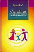 Семейная конфликтология. Совместимость мужчины и женщины (Аудиокнига)